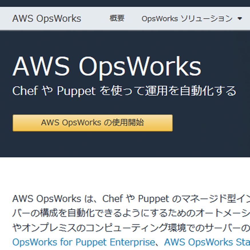 AWS 自動化のためのサービス