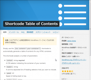 Shortcode Table of Contents