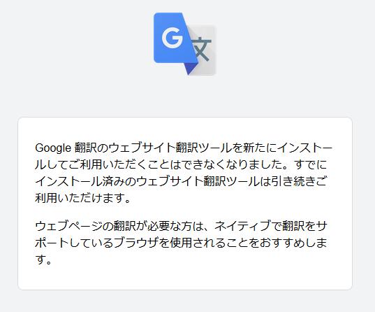 Google ウェブサイト翻訳ツール