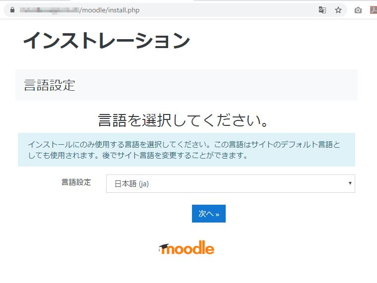 言語を選択してください。 インストールにのみ使用する言語を選択してください。この言語はサイトのデフォルト言語としても使用されます。後でサイト言語を変更することができます。